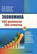 Экономика. 100 вопрос - 100 ответов по экономической компетенции (+CD)