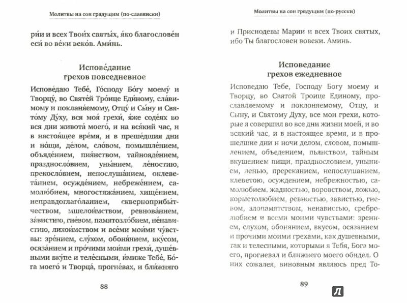 Иллюстрация 1 из 9 для Молитвослов учебный для начинающих с переводом на современный русский язык | Лабиринт - книги. Источник: Лабиринт