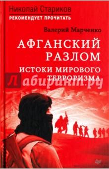Афганский разлом. Истоки мирового терроризма атаманенко игорь григорьевич лицензия на вербовку