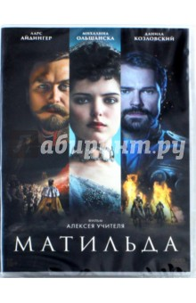 Матильда (DVD) балета чудные мгновенья dvd