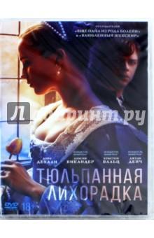 Тюльпанная лихорадка (DVD)
