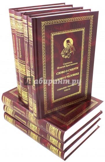 Собрание творений (в 7 томах), Святитель Игнатий Брянчанинов