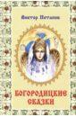 Богородицкие сказки, Потапов Виктор Иванович