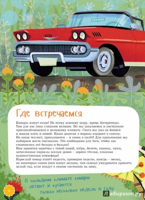 Иллюстрация 1 из 18 для Я комар - Валерий Сюткин | Лабиринт - книги. Источник: Лабиринт
