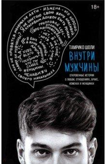 Внутри мужчины книги эксмо украина которой не было мифология украинской идеологии