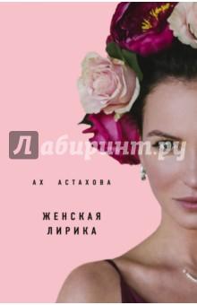 Астахова Ах » Мужская и женская лирика