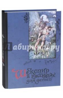 Купить Шекспир в рассказах для детей, Издательский дом Мещерякова, Сказки зарубежных писателей
