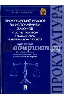 Прокурорский надзор за исполнением законов. Гражданский и арбитражный процесс. Курс лекций. Часть 1