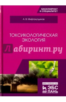 Токсикологическая экология. Учебник