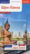 Шри-Ланка c картой! (RG11204)