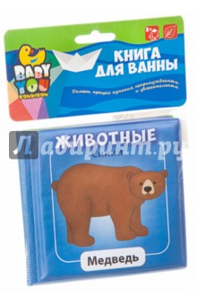 Купить Книга для купания Животные (1740ВВ/Y20072001), BONDIBON, Книжки-игрушки