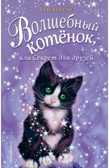 Волшебный котёнок, или Секрет для друзей художественные книги эксмо книга котёнок рыжик или как найти сокровище