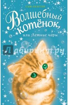 Волшебный котёнок, или Летние чары книги эксмо каникулы в раваншире или свадьбы не будет