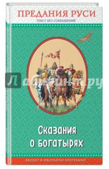 Сказания о богатырях. Предания Руси книги эксмо варяг место для битвы