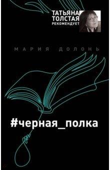 #черная_полка книги эксмо коллекционер