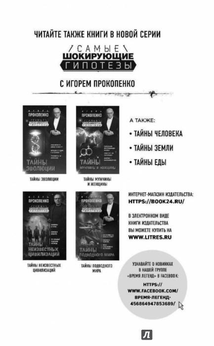 Иллюстрация 1 из 37 для Тайны пророчеств и предсказаний - Игорь Прокопенко | Лабиринт - книги. Источник: Лабиринт