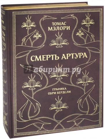 Смерть Артура (с золотым обрезом), Мэлори Томас