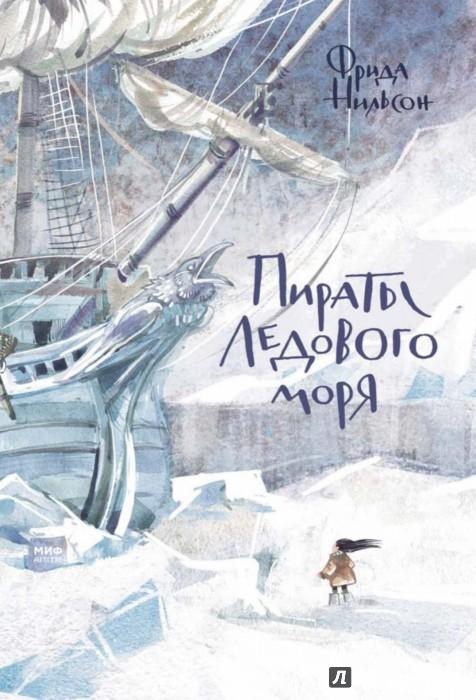 Иллюстрация 1 из 49 для Пираты Ледового моря - Фрида Нильсон | Лабиринт - книги. Источник: Лабиринт