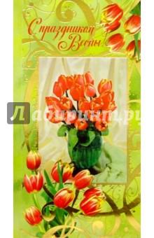 F4-030/С праздником Весны/открытка двойная.