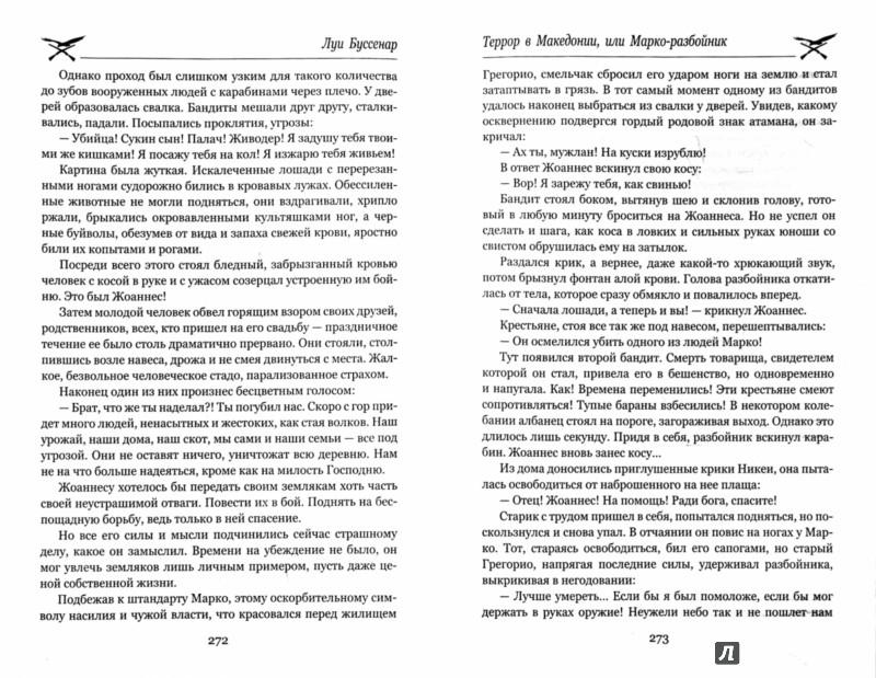 Иллюстрация 1 из 16 для Железная Рука. Террор в Македонии, или Марко-разбойник - Луи Буссенар | Лабиринт - книги. Источник: Лабиринт