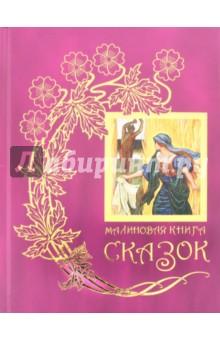 Малиновая книга сказок исландские пряди