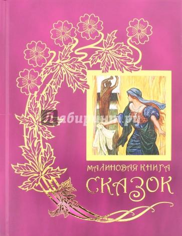 Малиновая книга сказок, Лэнг Эн