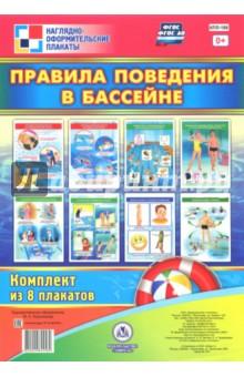 Комплект плакатов Правила поведения в бассейне. ФГОС ДО комплект плакатов правила поведения на каникулах фгос