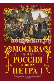 Москва и Россия в эпоху Петра I первов м рассказы о русских ракетах книга 2
