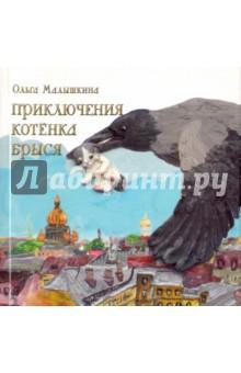 Купить Приключения котёнка Брыся, Издательство Кетлеров, Сказки отечественных писателей
