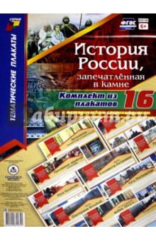Комплект плакатов История России, запечатлённая в камне (+методическое сопровождение). ФГОС