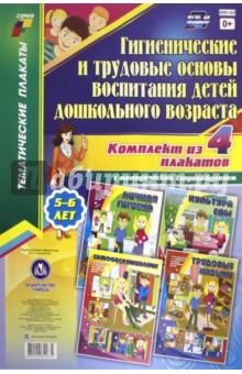 Комплект плакатов Гигиенические и трудовые основы воспитания детей дошкольного возраста. ФГОС комплект плакатов правила личной гигиены фгос до