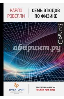 Семь этюдов по физике семь языков за семь недель практическое руководство по изучению языков программирования