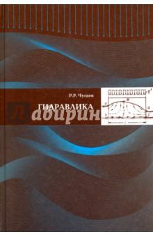 Гидравлика (техническая механика жидкости) величие сатурна роберт свобода 11 е издание