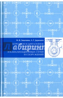 Книга Курсовое и дипломное проектирование водопроводных и  Курсовое и дипломное проектирование водопроводных и канализационных сетей и сооружений