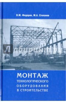 Монтаж технологического оборудования в строительстве связь на промышленных предприятиях