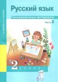 Русский язык. 2 класс. Тренировочные материалы. В 2-х частях. Часть 2