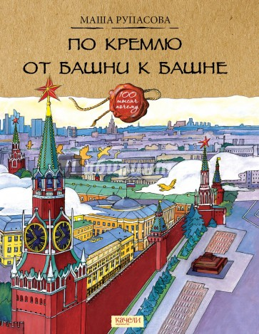 По Кремлю от башни к башне, Рупасова Маша