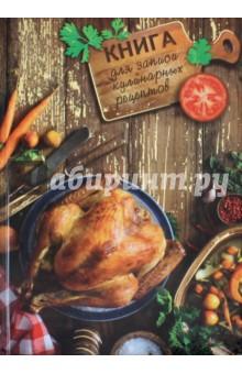 Книга для записи кулинарных рецептов, 192 страницы, А5, АППЕТИТНАЯ КУРОЧКА (47072)