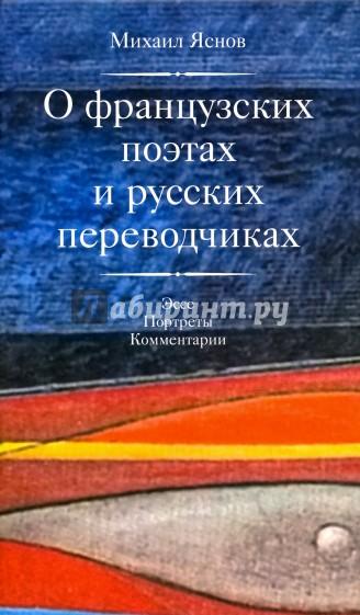 О французских поэтах и русских переводчиках, Яснов Михаил Давидович