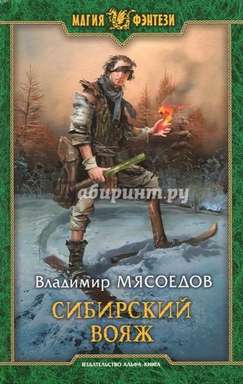 Сибирский вояж, Мясоедов Владимир Михайлович