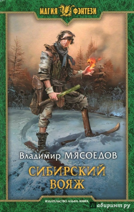 Иллюстрация 1 из 8 для Сибирский вояж - Владимир Мясоедов | Лабиринт - книги. Источник: Лабиринт