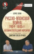 Русско-японская война 1904 - 1905 гг. Потомки последних корсаров
