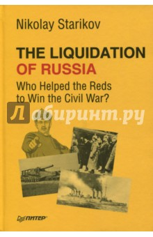 The Liquidation of Russia. Who Helped the Reds to Win the Civil War? art of war