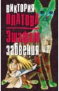 Эшафот забвения, Платова Виктория Евгеньевна