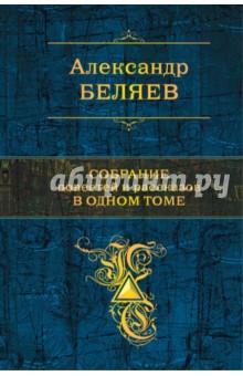 Собрание повестей и рассказов в одном томе книги эксмо колымские рассказы в одном томе