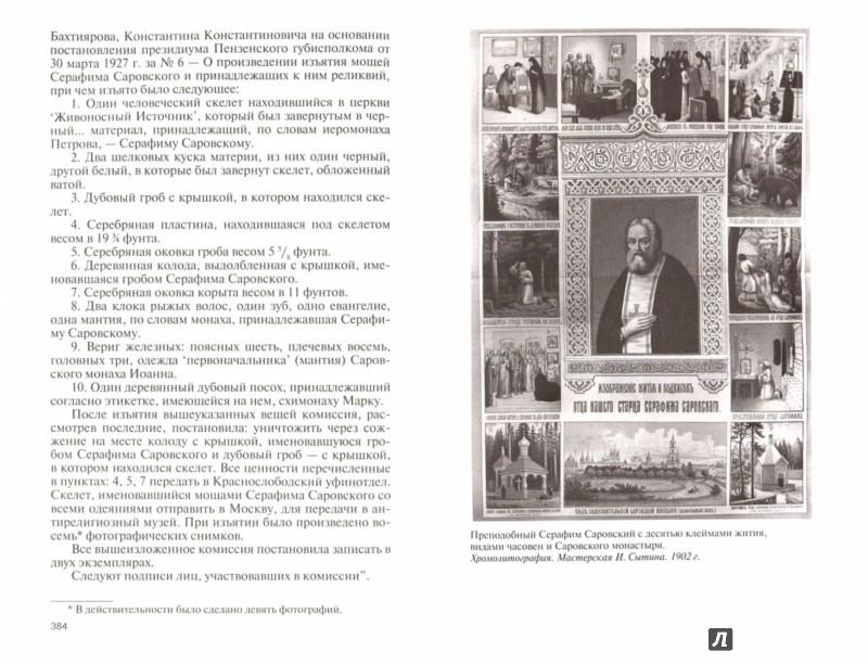 Иллюстрация 1 из 24 для Серафим Саровский - Валентин Степашкин | Лабиринт - книги. Источник: Лабиринт