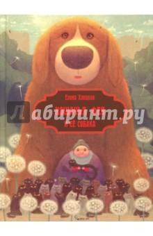 Купить Кошачья фея и её собака, Ясень и Бук, Сказки отечественных писателей