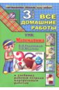 Все домашние работы за 3 класс по математике к УМК «Начальная школа XXI века» (В.Н. Рудницкая), Кононов С. А.
