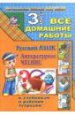 Все домашние работы за 3 класс по русскому языку и литературному чтению «Начальная школа XXI века»,