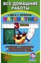 Все задания к учебнику математики для 3 класса Л.Г. Петерсон и комплекту самостоятельных и контрольн, Зак С. М.